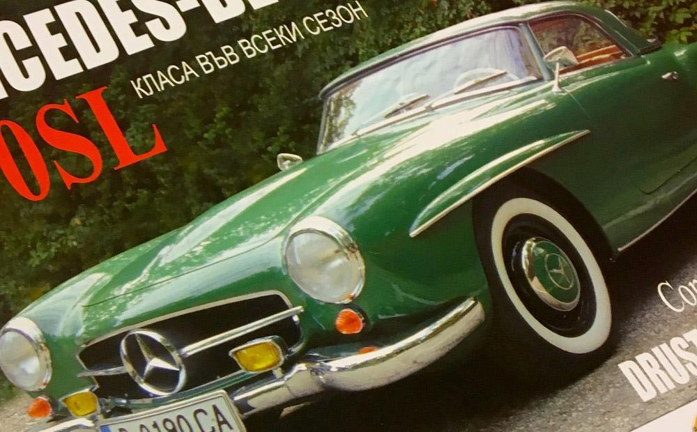 Mercedes-Benz 190 SL - 1958